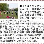 KAKOYOGAスタジオ様